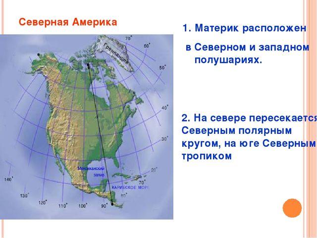 Северная Америка Материк расположен в Северном и западном полушариях. 2. На с...