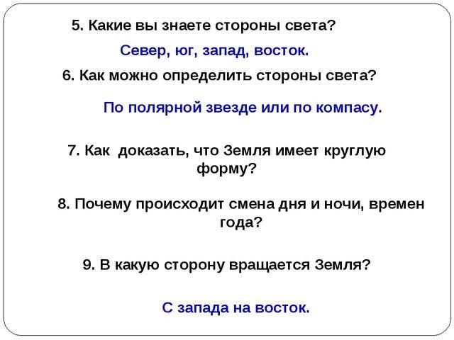 5. Какие вы знаете стороны света? Север, юг, запад, восток. 6. Как можно опре...