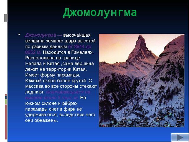 Джомолунгма Джомолунгма — высочайшая вершина земного шара высотой по разным д...