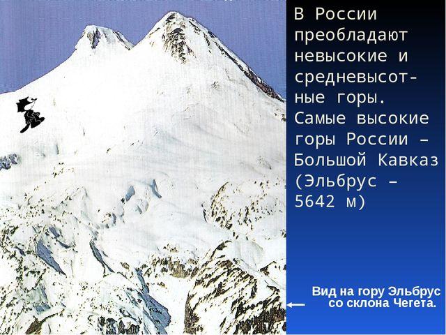 В России преобладают невысокие и средневысот- ные горы. Самые высокие горы Ро...