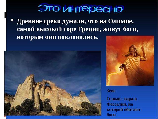 Древние греки думали, что на Олимпе, самой высокой горе Греции, живут боги, к...