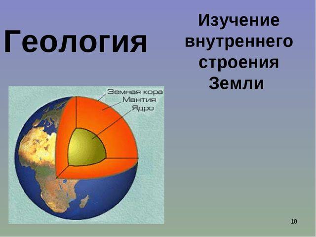 * Изучение внутреннего строения Земли Геология