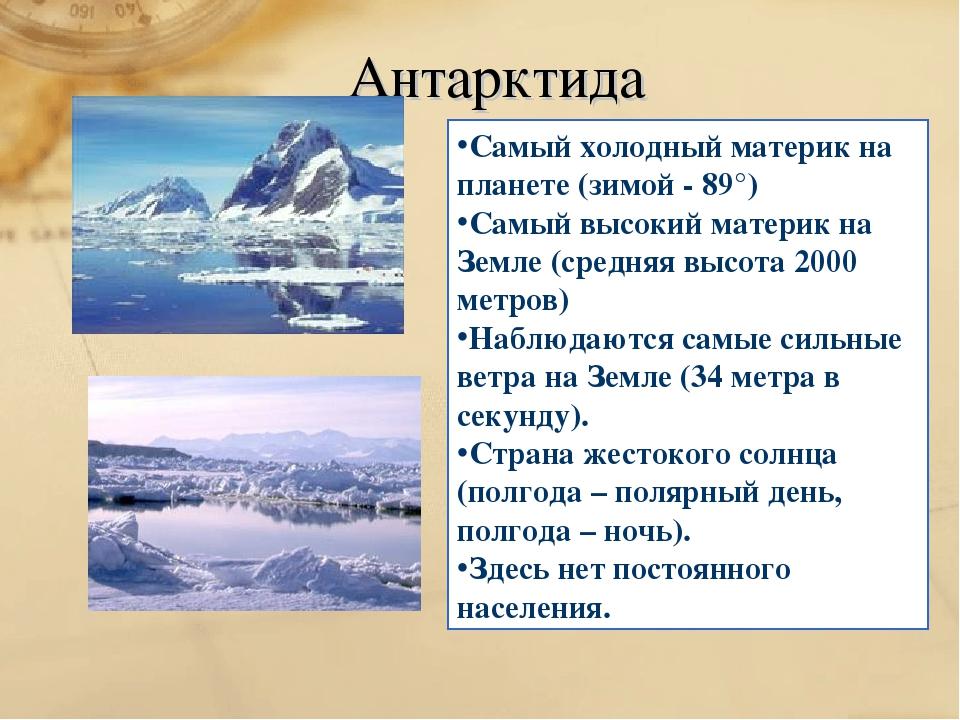 Антарктида Самый холодный материк на планете (зимой - 89°) Самый высокий мате...