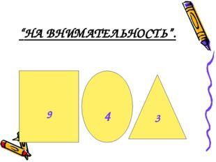 """""""НА ВНИМАТЕЛЬНОСТЬ"""". 9 3 4"""