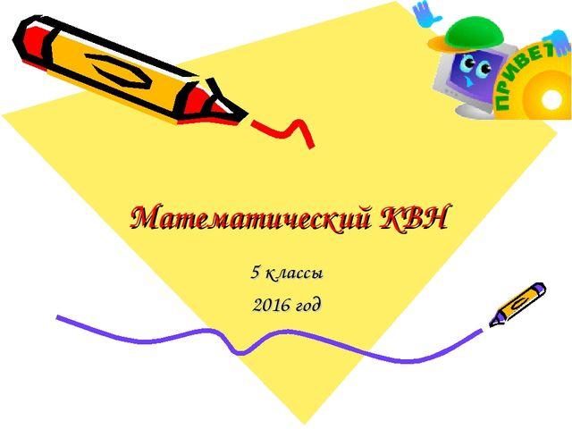 Математический КВН 5 классы 2016 год