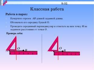 3. Проведите серединный перпендикуляр и отметьте на нем точку М на заданном р