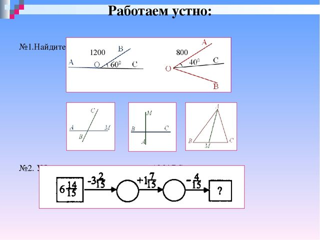 №1.Найдите величину угла АОВ: №2. Уберите лишнее для условия АМ   ВС №3. Как...