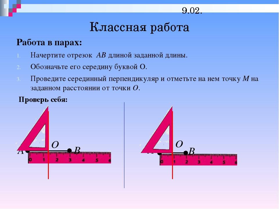 3. Проведите серединный перпендикуляр и отметьте на нем точку М на заданном р...