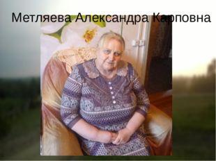 Метляева Александра Карповна