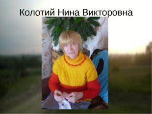 Колотий Нина Викторовна