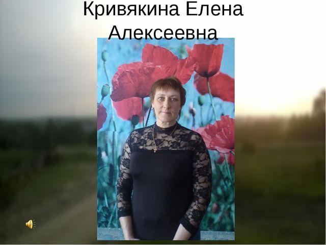 Кривякина Елена Алексеевна
