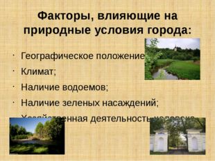 Факторы, влияющие на природные условия города: Географическое положение; Клим