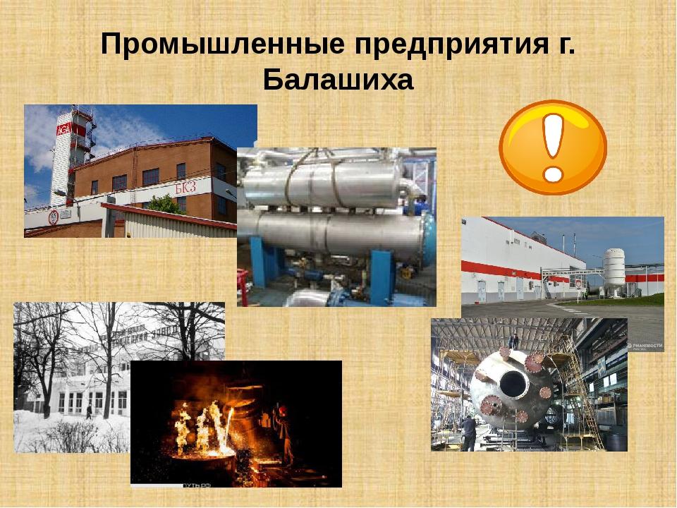 Промышленные предприятия г. Балашиха