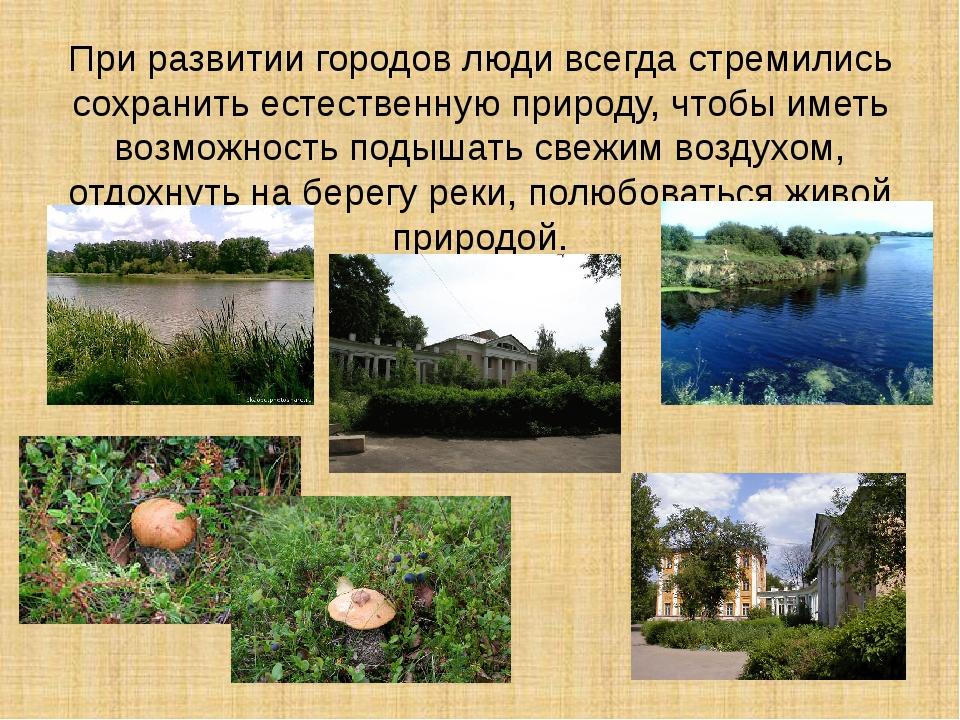 При развитии городов люди всегда стремились сохранить естественную природу, ч...