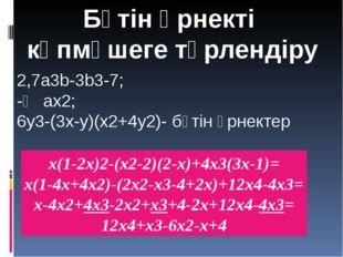 9a2b-4b3= b(9a2-4b2)= b(3a-2b)(3a+2b) №457 ауызша 5a2-5b2= a3-a= 7x2-7y2= 5x2