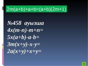 Қысқаша көбейту формулалары Екі өрнектің кубтарының айырмасы Екі өрнектің ку
