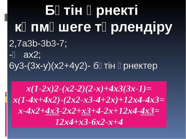9a2b-4b3= b(9a2-4b2)= b(3a-2b)(3a+2b) №457 ауызша 5a2-5b2= a3-a= 7x2-7y2= 5x2...