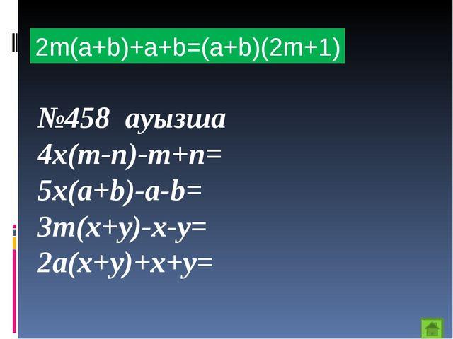 Қысқаша көбейту формулалары Екі өрнектің кубтарының айырмасы Екі өрнектің ку...