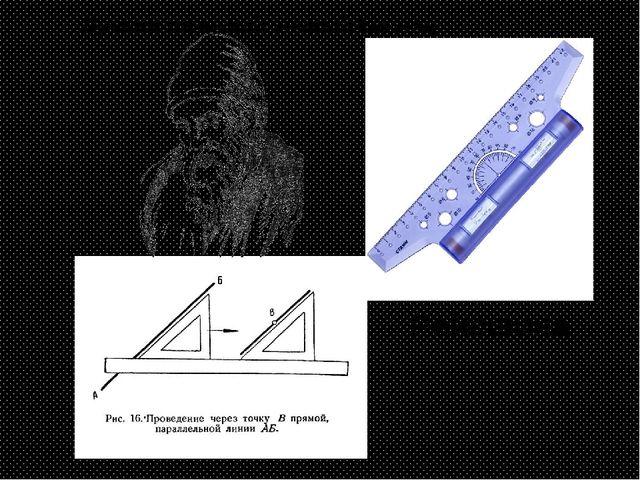 Рейсшина Древнегреческий ученый Евклид