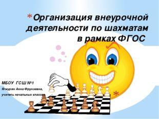 Организация внеурочной деятельности по шахматам в рамках ФГОС МБОУ ГСШ №1 Яг