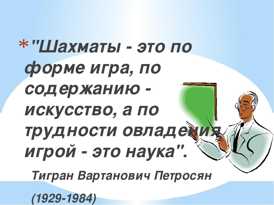 """""""Шахматы - это по форме игра, по содержанию - искусство, а по трудности овла..."""