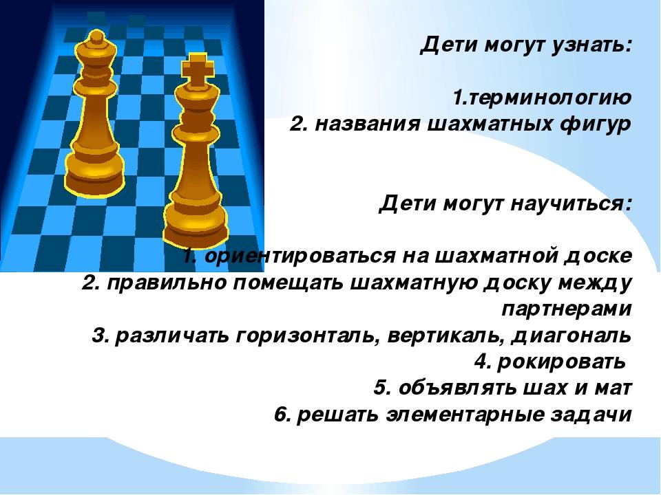 Дети могут узнать: 1.терминологию 2. названия шахматных фигур Дети могут нау...