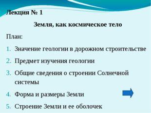 1) а\д РФ Высокая прочность и долговечность дорожных сооружений при минимальн