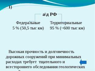 4) С 1964 г. за форму Земли принимают эллипсоид Красовского с параметрами: по
