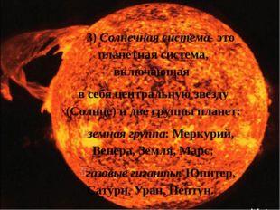 Гипотеза Канта-Лапласа о происхождении Вселенной Солнечная система возникла в