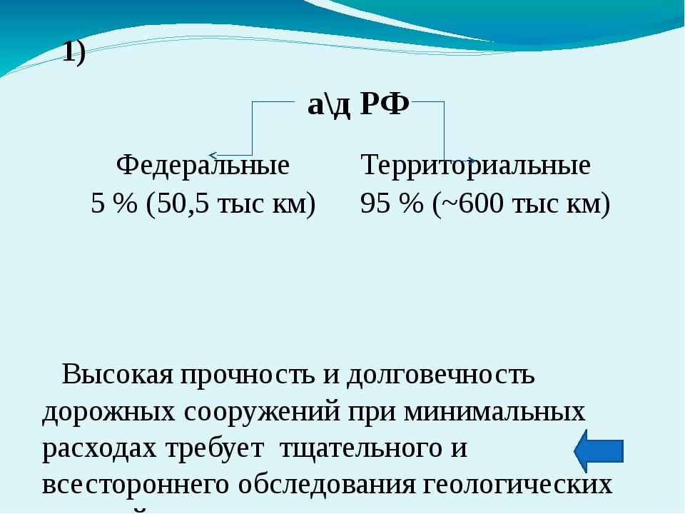 4) С 1964 г. за форму Земли принимают эллипсоид Красовского с параметрами: по...
