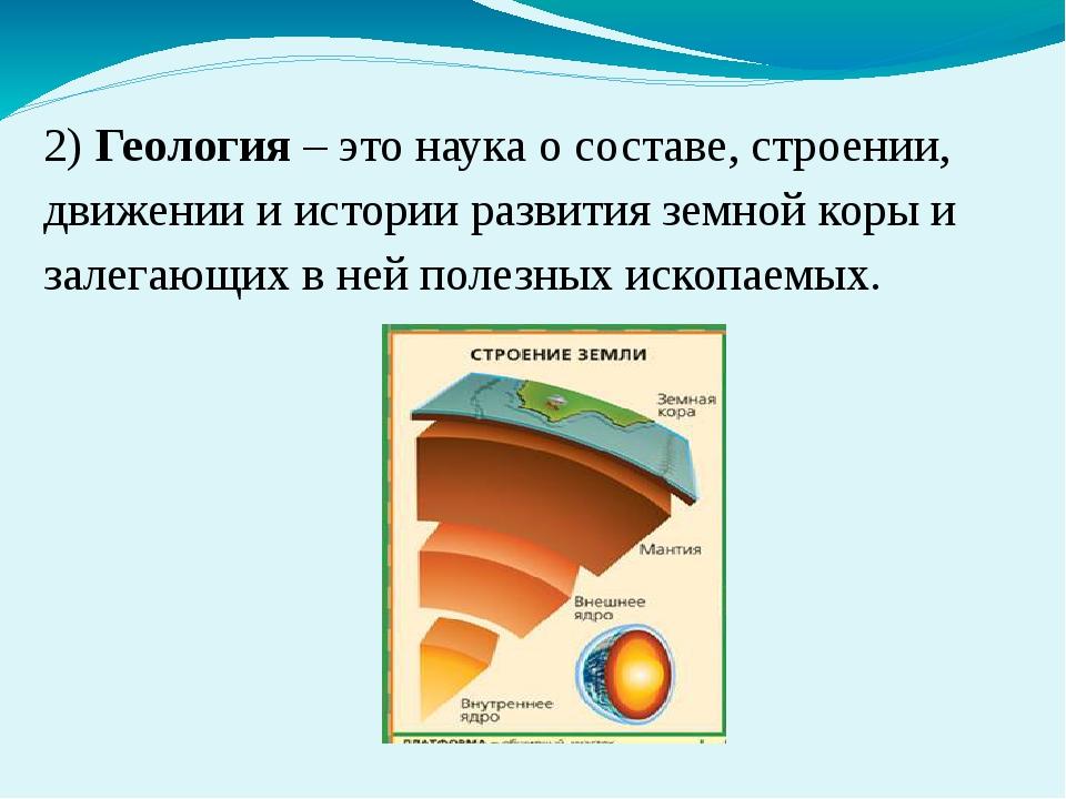 Геология Геохимический цикл Динамическая геология Историческая геология Геоме...