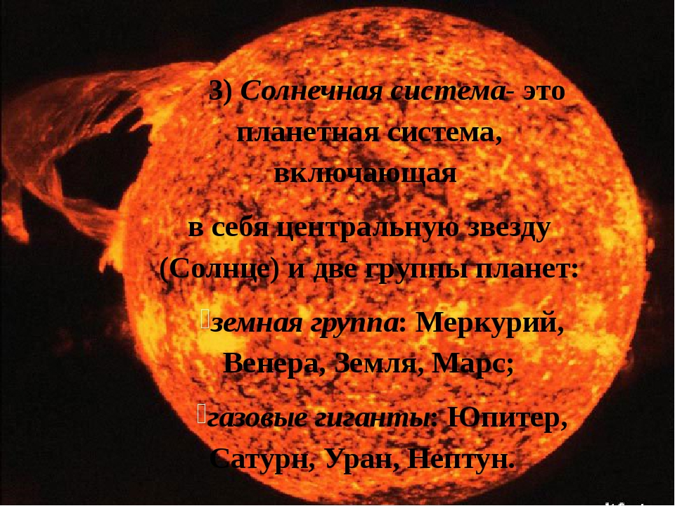 Гипотеза Канта-Лапласа о происхождении Вселенной Солнечная система возникла в...