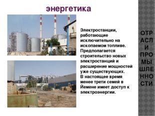 энергетика ОТРАСЛИ ПРОМЫШЛЕННОСТИ Электростанции, работающие исключительно на