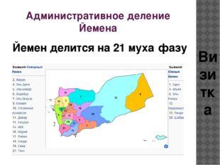 Административное деление Йемена Йемен делится на 21муха́фазу Визитка