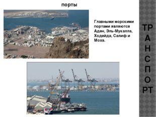 порты ТРАНСПОРТ Главными морскими портами являются Аден, Эль-Мукалла, Ходейда