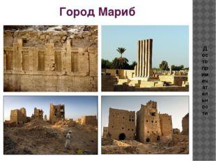 Город Мариб Достопримечательности