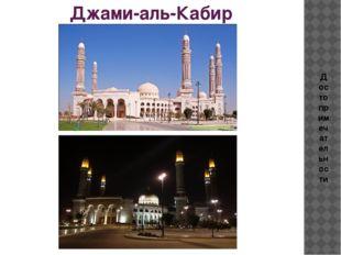 Джами-аль-Кабир Достопримечательности