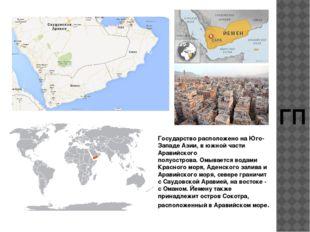 ГП Государство расположено на Юго-Западе Азии, в южной части Аравийского полу