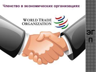 ЭГП Членство в экономических организациях