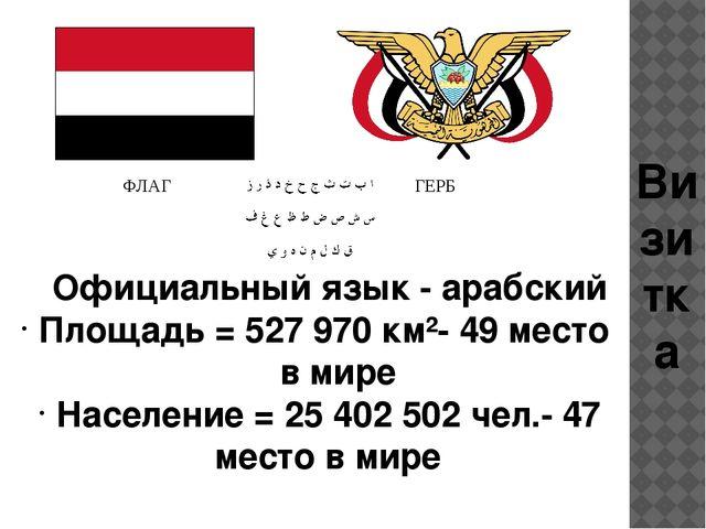 ФЛАГ ГЕРБ Визитка Официальный язык - арабский Площадь = 527 970 км²- 49 место...