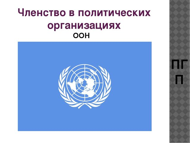 Членство в политических организациях ПГП ООН