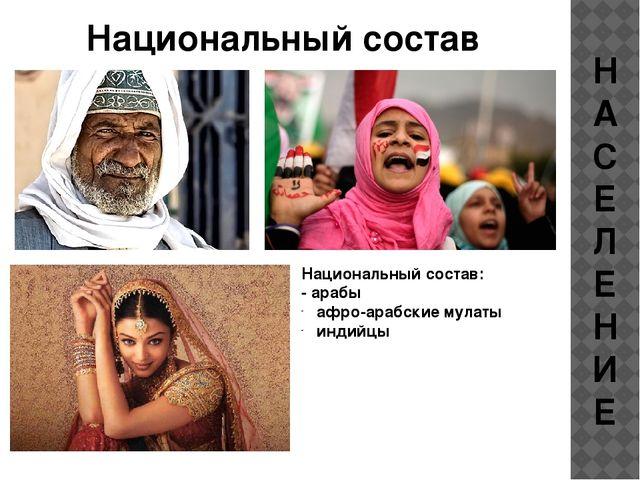 НАСЕЛЕНИЕ Национальный состав Национальный состав: - арабы афро-арабские мула...