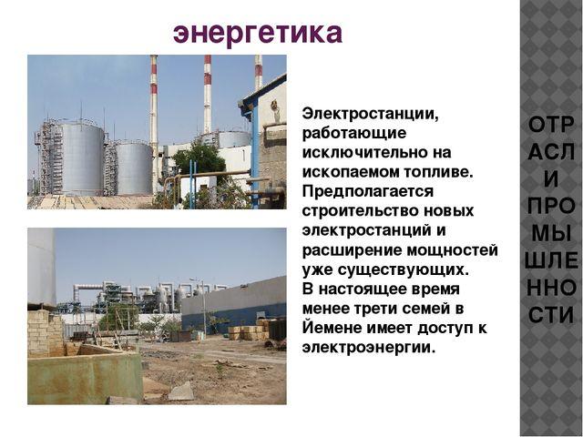 энергетика ОТРАСЛИ ПРОМЫШЛЕННОСТИ Электростанции, работающие исключительно на...