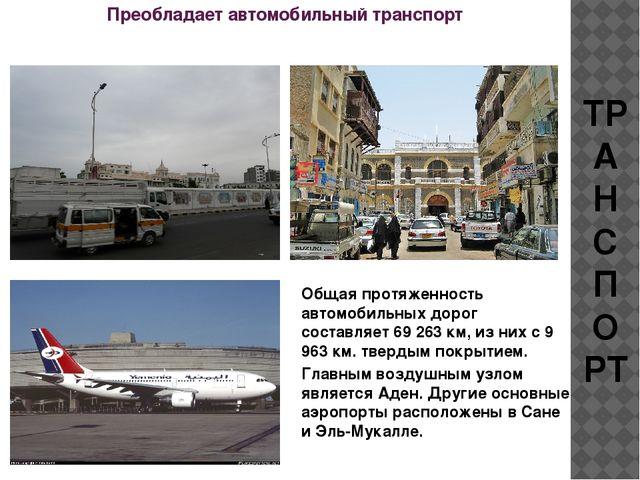 ТРАНСПОРТ Преобладает автомобильный транспорт Общая протяженность автомобильн...