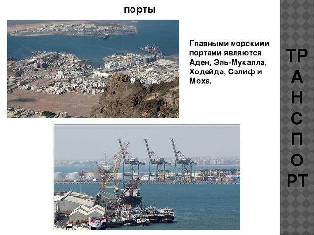 порты ТРАНСПОРТ Главными морскими портами являются Аден, Эль-Мукалла, Ходейда...