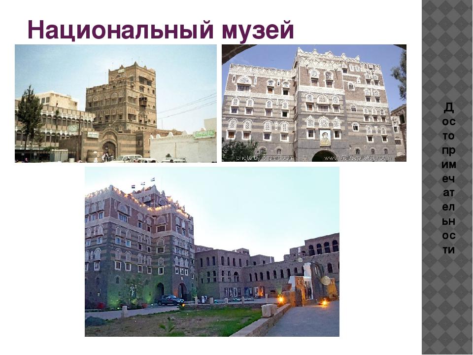 Национальный музей Йемена Достопримечательности