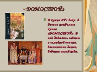 «ДОМОСТРОЙ» В конце XVI века в России появилась книга «ДОМОСТРОЙ». В ней дав