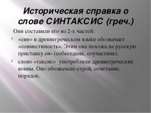Историческая справка о слове СИНТАКСИС (греч.) Они составили его из 2-х часте