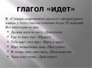 глагол «идет» В «Словаре современного русского литературного языка» у этого г