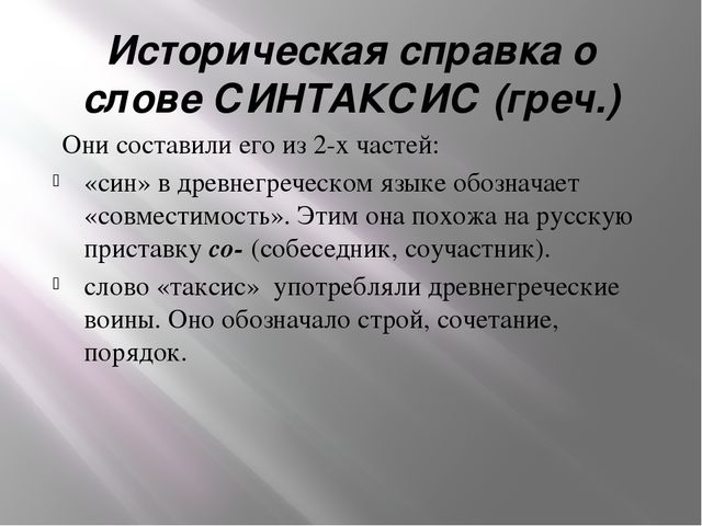 Историческая справка о слове СИНТАКСИС (греч.) Они составили его из 2-х часте...